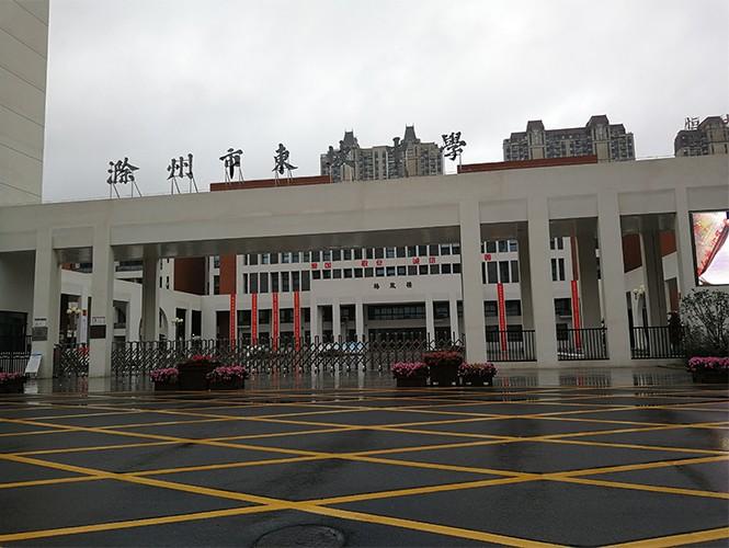 滁州东坡中学