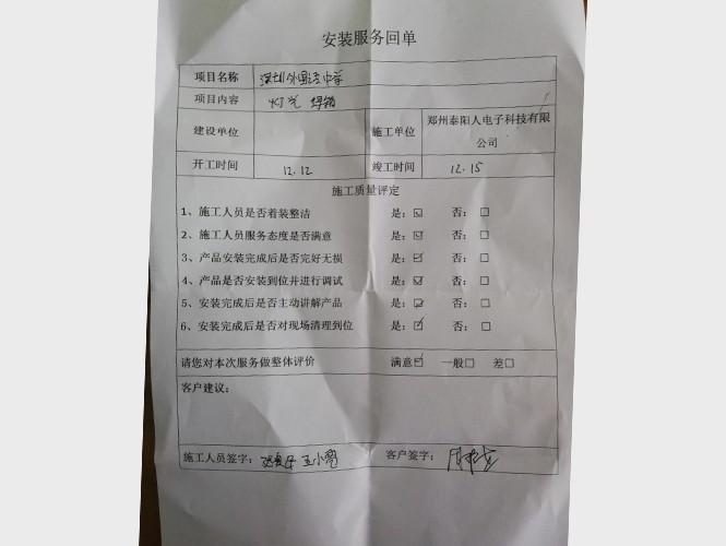 深圳外国语中学