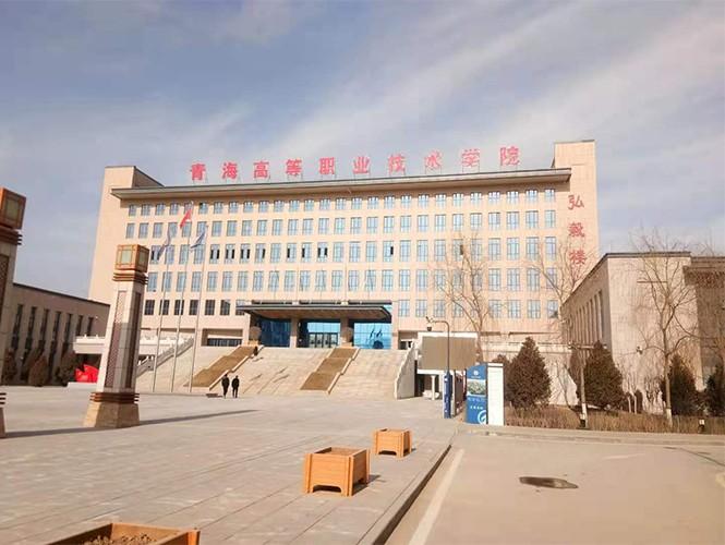 青岛高等职业技术学院