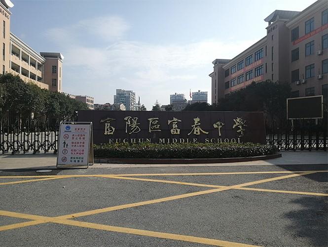 杭州富阳中学
