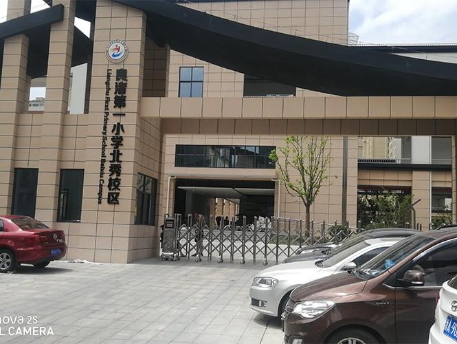 杭州良渚新城第一小学