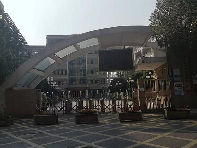 杭州良渚第二小学