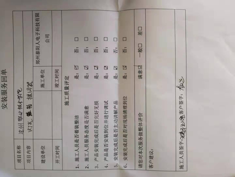 河北沧州职业技术学院