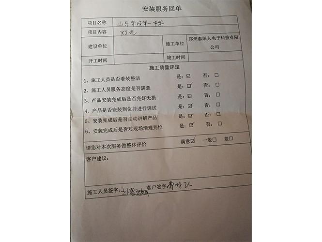 山东荣成第一中学