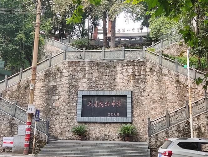 贵州玉屏第一中学