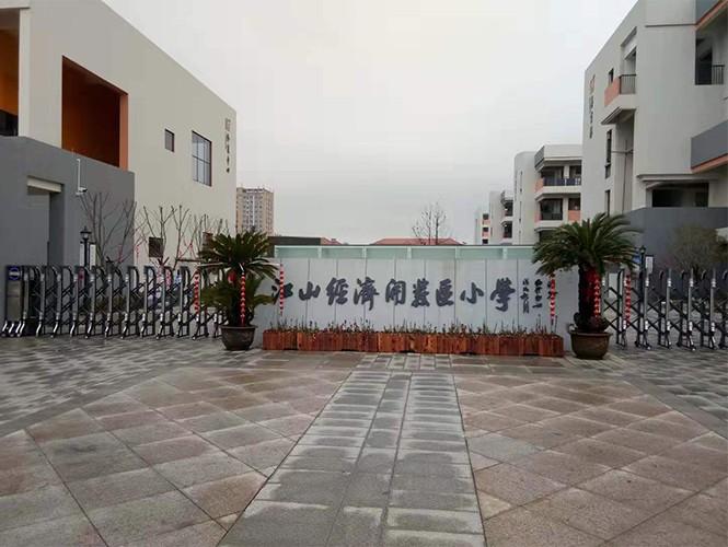 江山经济开发区小学