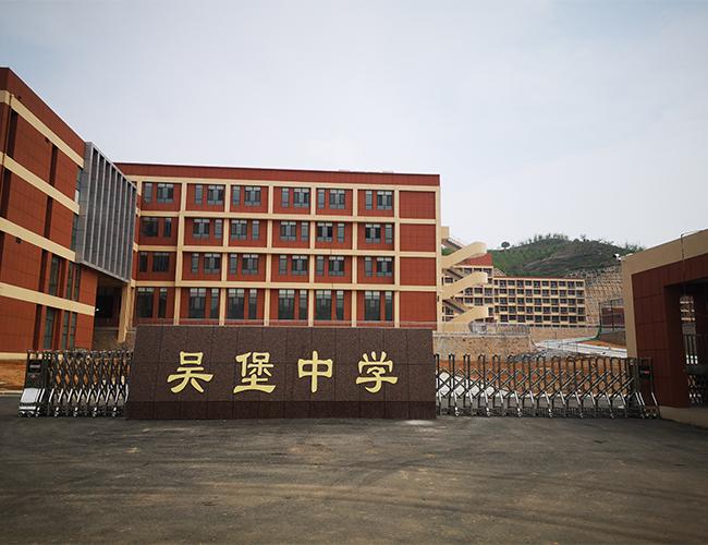吴堡高级中学L型蓝