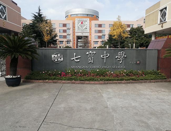 上海市七宝中学u型蓝