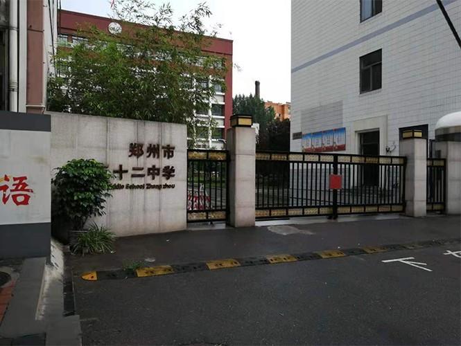 郑州五十二中学