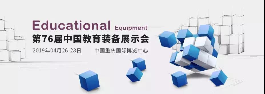 昱阳邀您参观第76届中国教育装备展