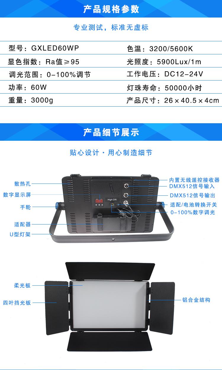 LED60W平板灯(图5)