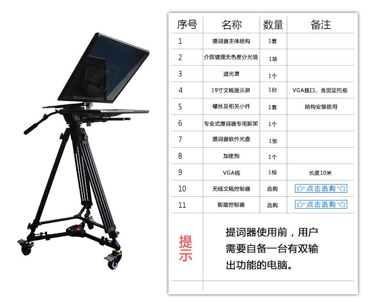 19寸专业型单屏提词器(图8)