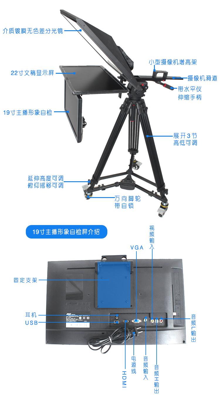 22寸专业型双屏提词器(图2)