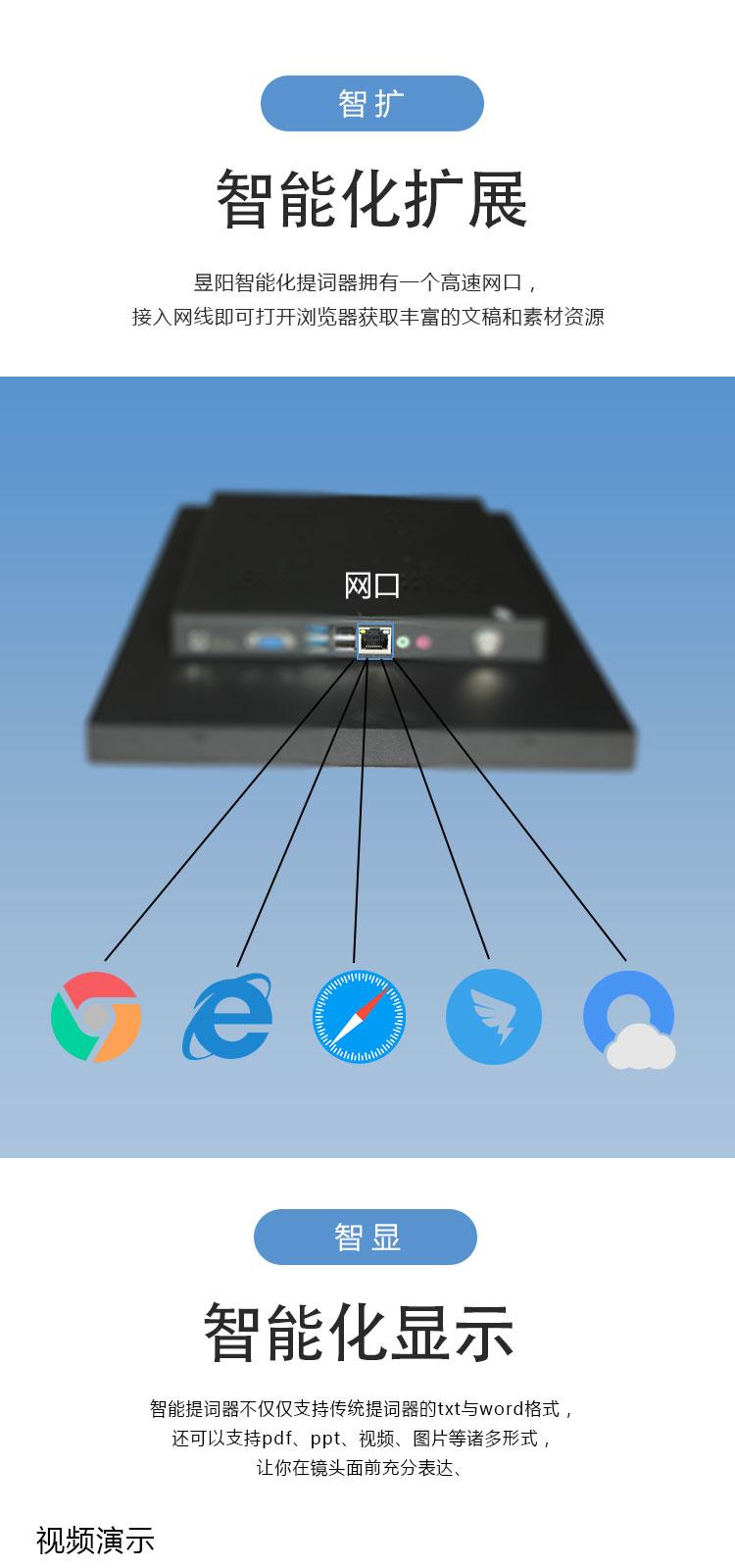 19寸智能单屏提词器(图6)
