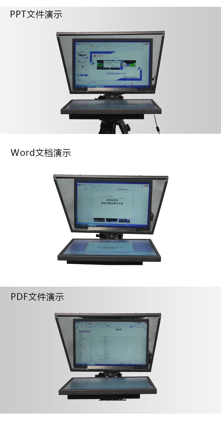 19寸智能单屏提词器(图8)