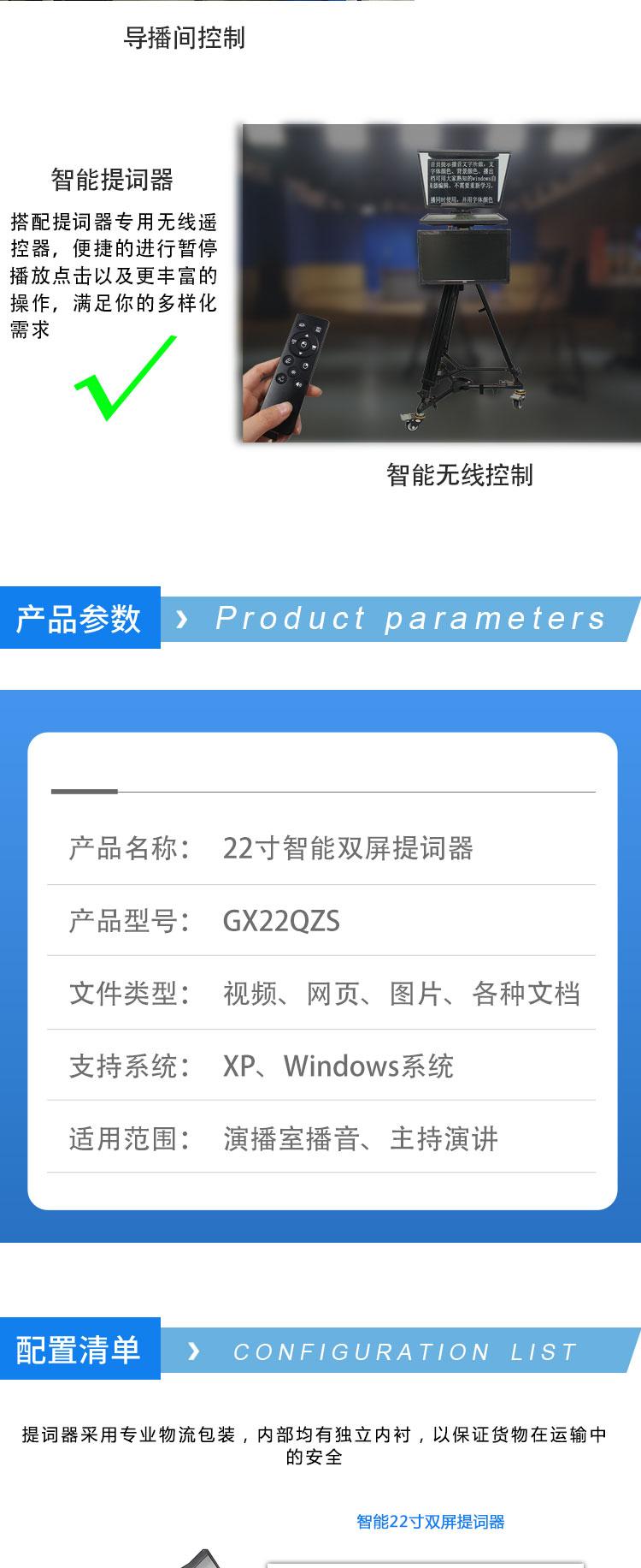 22寸智能双屏提词器(图7)