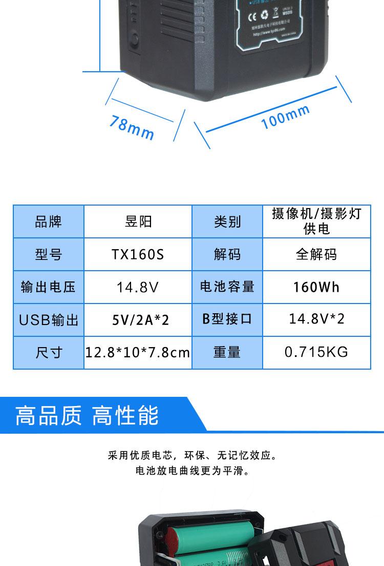 160SV型卡口锂离子电池 监视器索尼摄像机LED灯具大容量电源(图3)