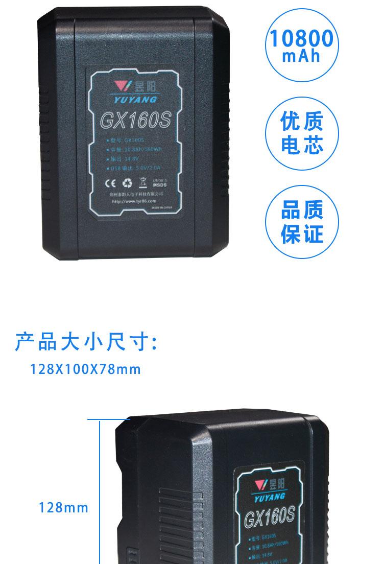 160SV型卡口锂离子电池 监视器索尼摄像机LED灯具大容量电源(图2)