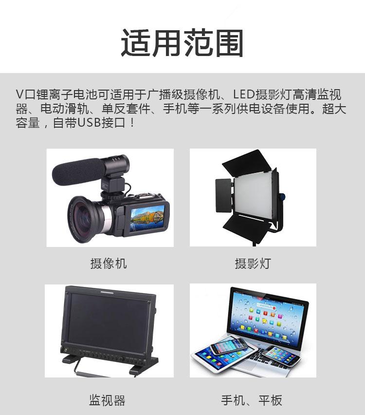 160SV型卡口锂离子电池 监视器索尼摄像机LED灯具大容量电源(图8)