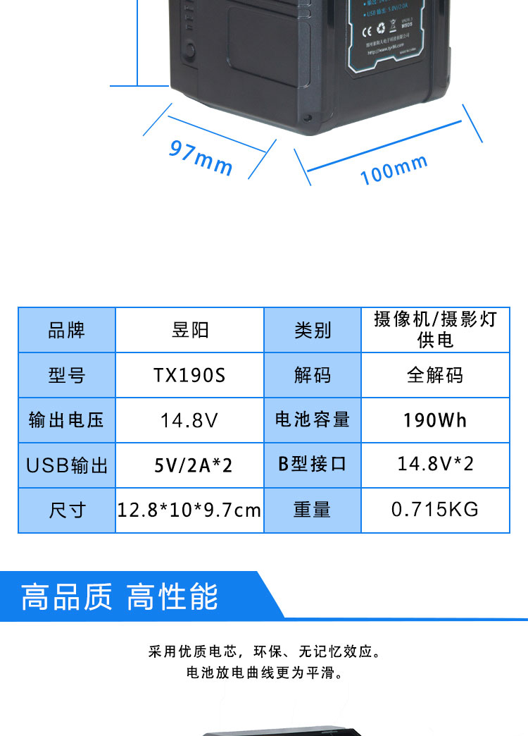 通用索尼V型卡口大容量电池 190wh影视灯挂架移动电源优质电芯(图3)