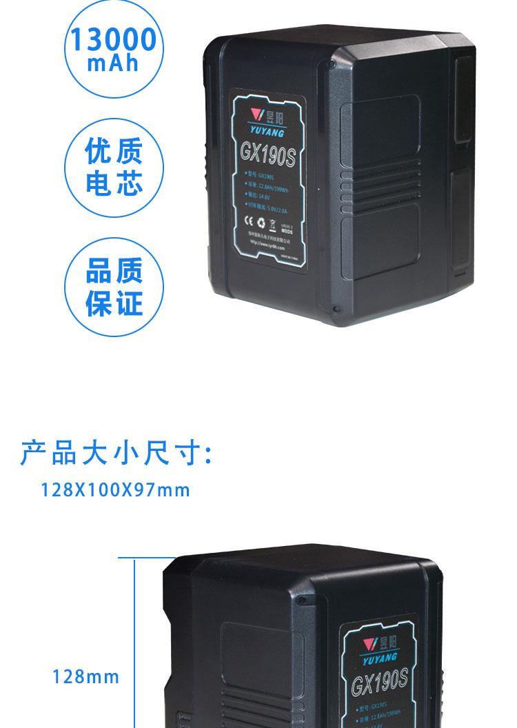 通用索尼V型卡口大容量电池 190wh影视灯挂架移动电源优质电芯(图2)