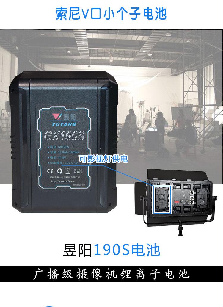 通用索尼V型卡口大容量电池 190wh影视灯挂架移动电源优质电芯(图1)