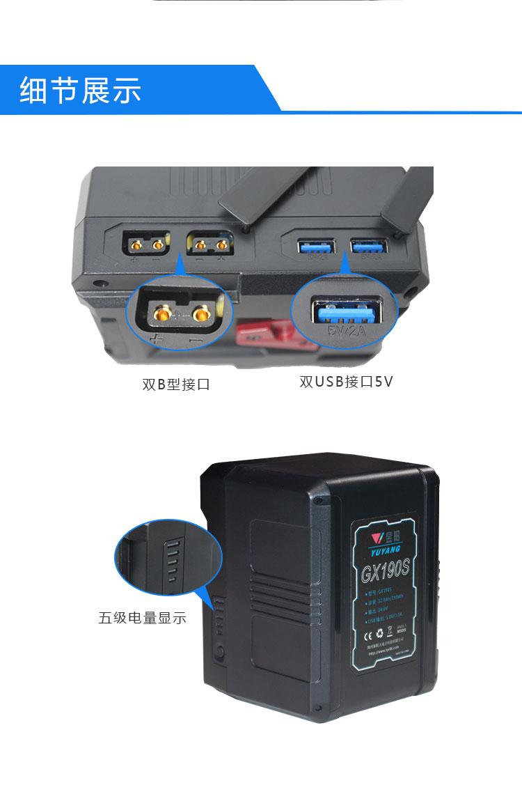 通用索尼V型卡口大容量电池 190wh影视灯挂架移动电源优质电芯(图5)