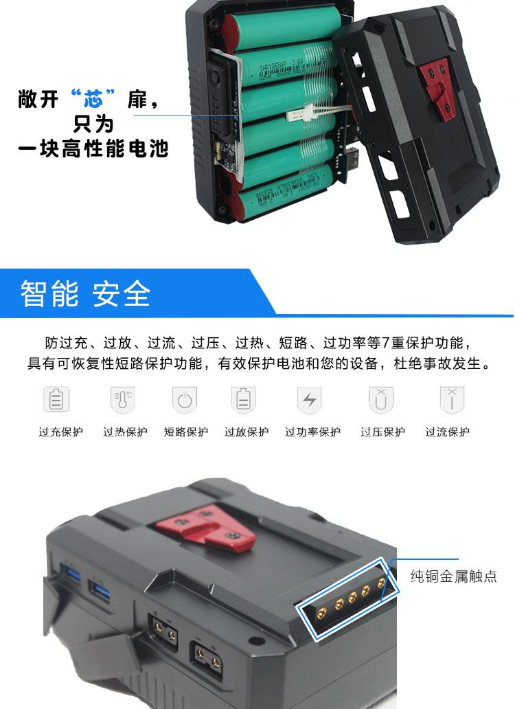 通用索尼V型卡口大容量电池 190wh影视灯挂架移动电源优质电芯(图4)