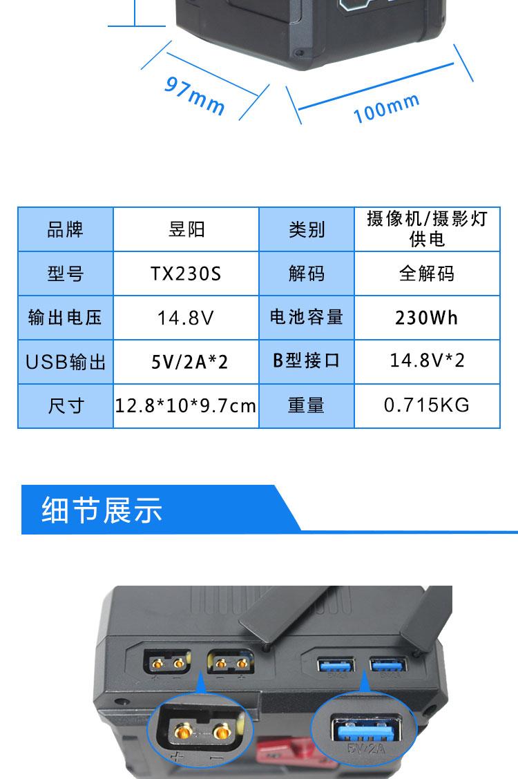 摄像机供电 监视器平板灯用移动v型卡口电源挂架 索尼V口230s电池(图3)