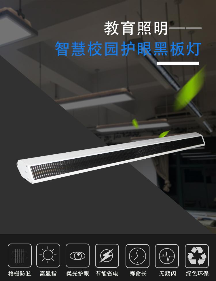 教室LED光源护眼黑板灯 led教室护眼黑板灯(图1)