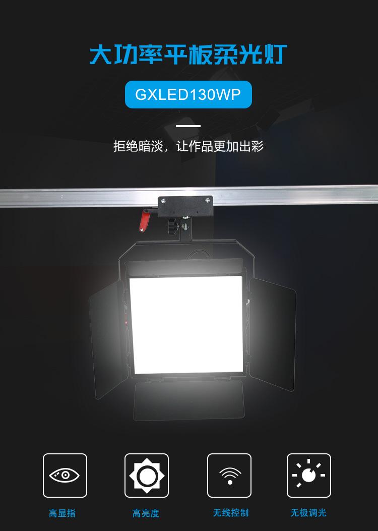 大功率平板灯100W(图1)