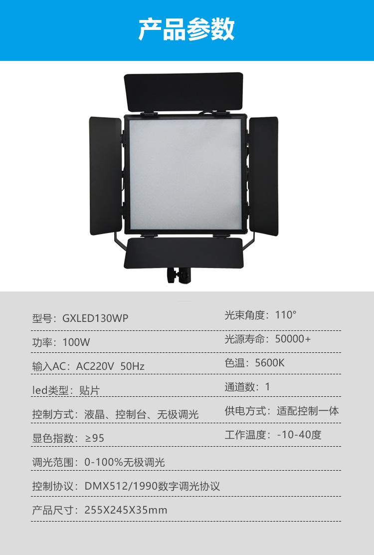 大功率平板灯100W(图9)
