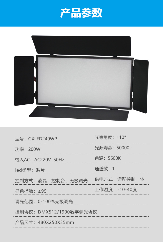 LED平板式柔光灯200W(图9)
