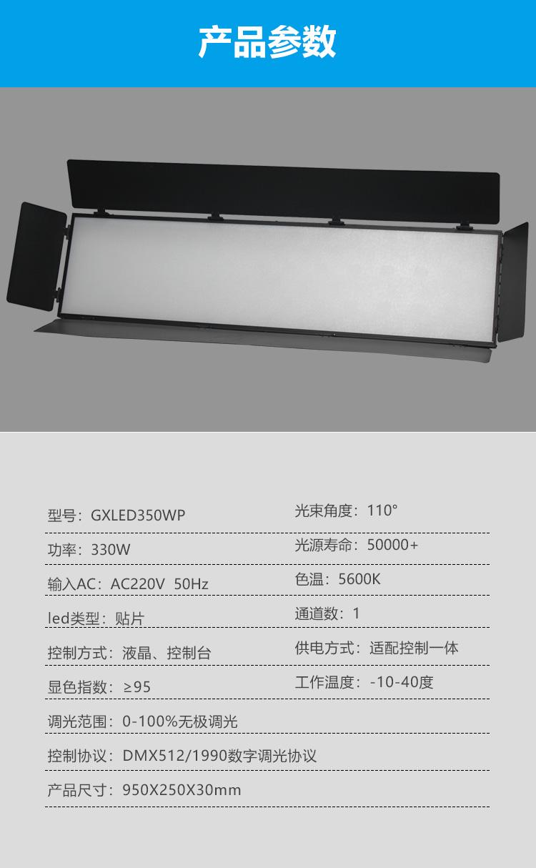 一米长数字遥控led平板灯330W(图8)