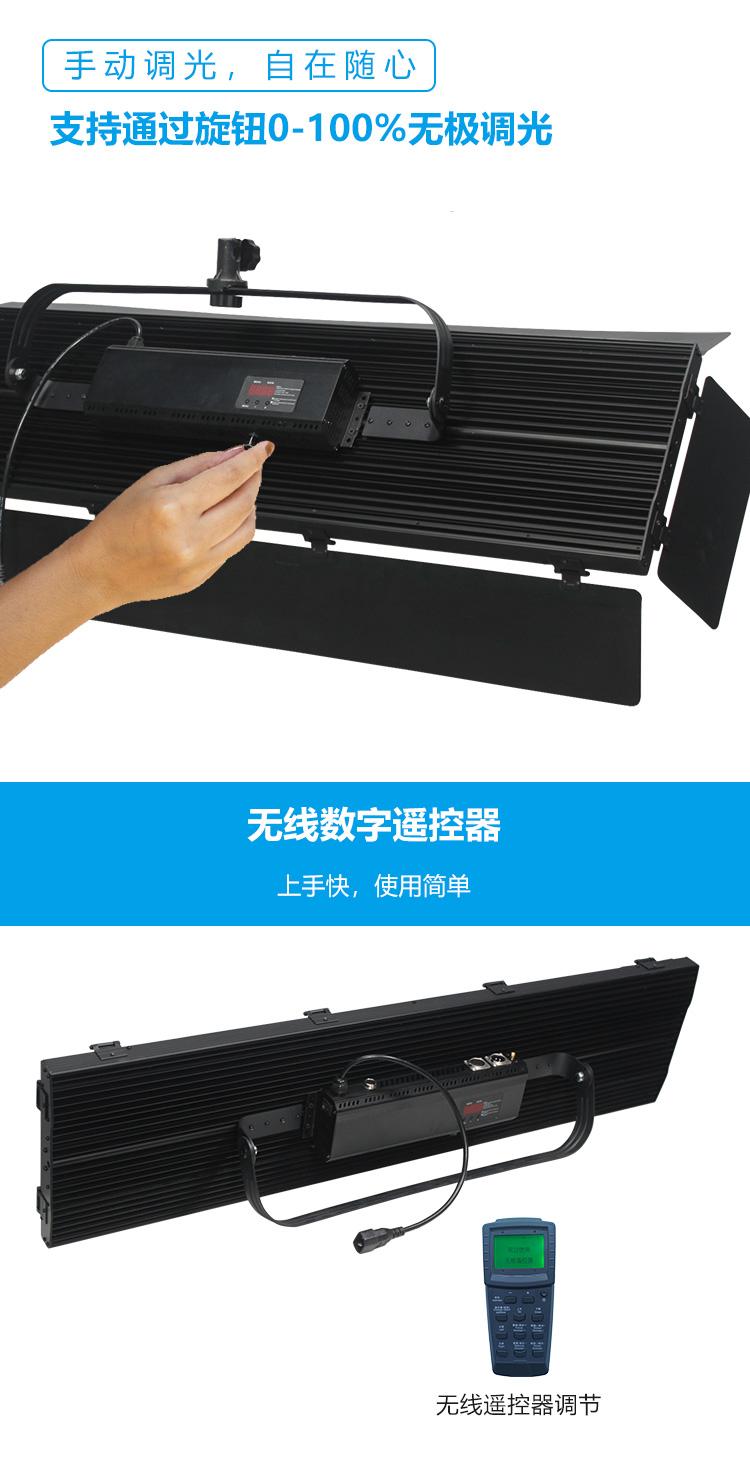 一米长数字遥控led平板灯330W(图6)