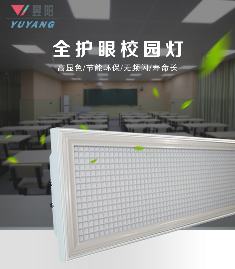 LED教室灯 教室LED光源护眼教室灯 录播教室护眼led灯(图1)