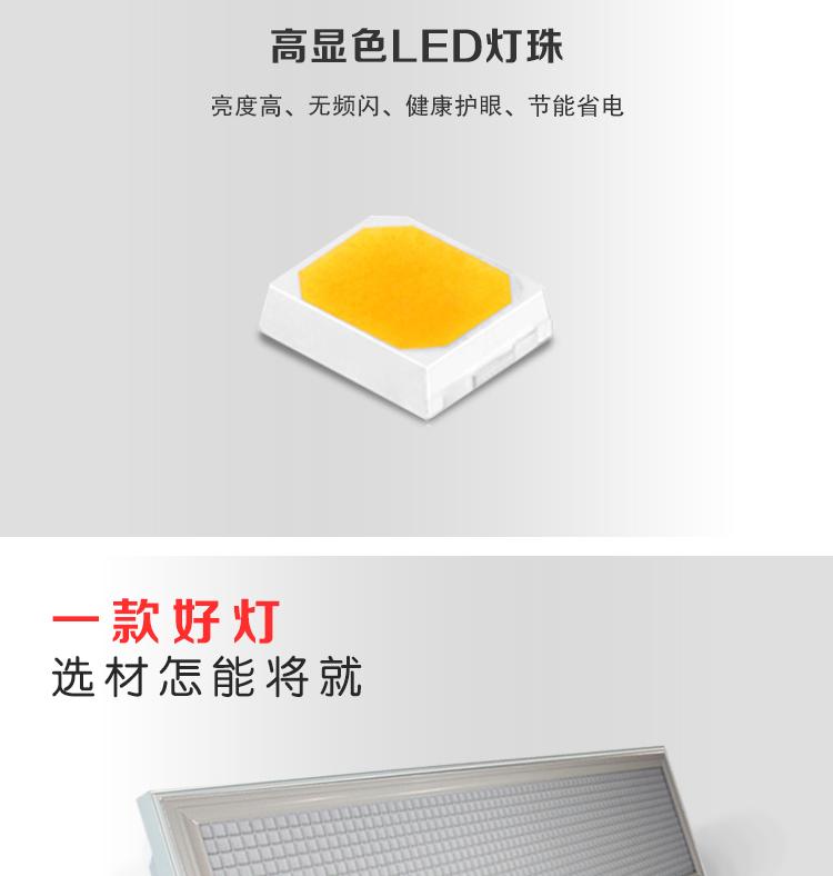 LED教室灯 教室LED光源护眼教室灯 录播教室护眼led灯(图2)