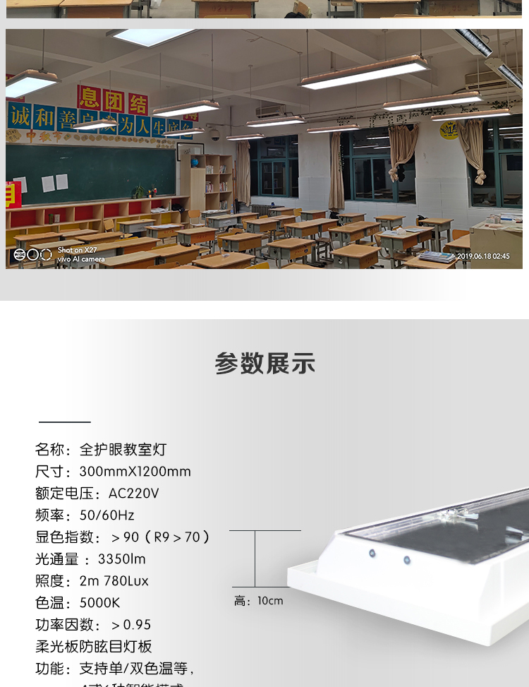 LED教室灯 教室LED光源护眼教室灯 录播教室护眼led灯(图6)