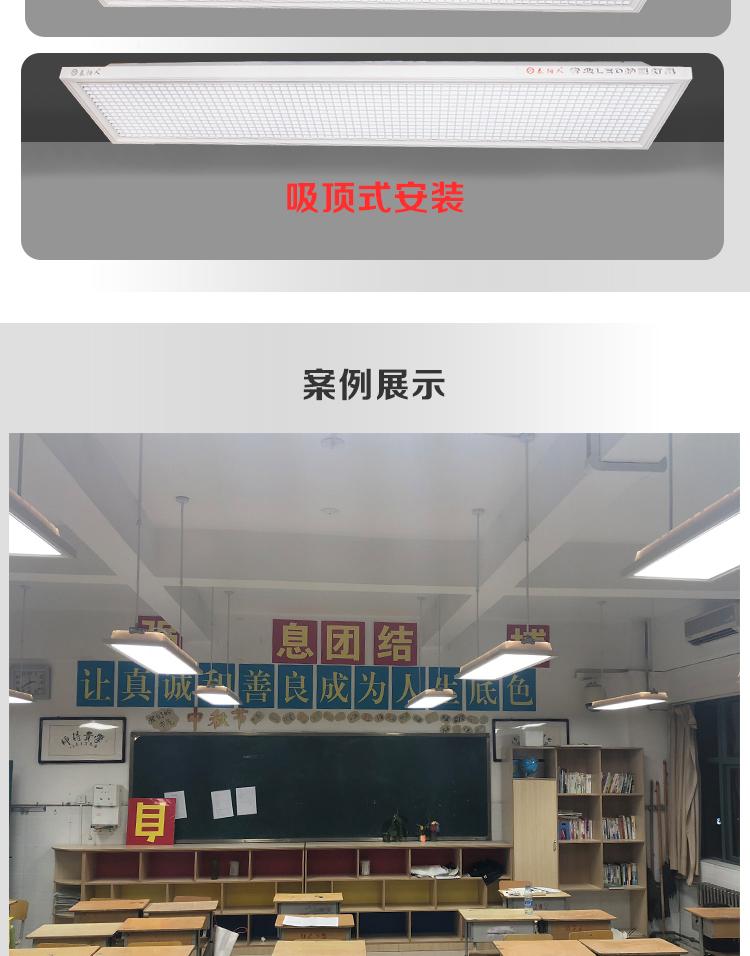 LED教室灯 教室LED光源护眼教室灯 录播教室护眼led灯(图5)