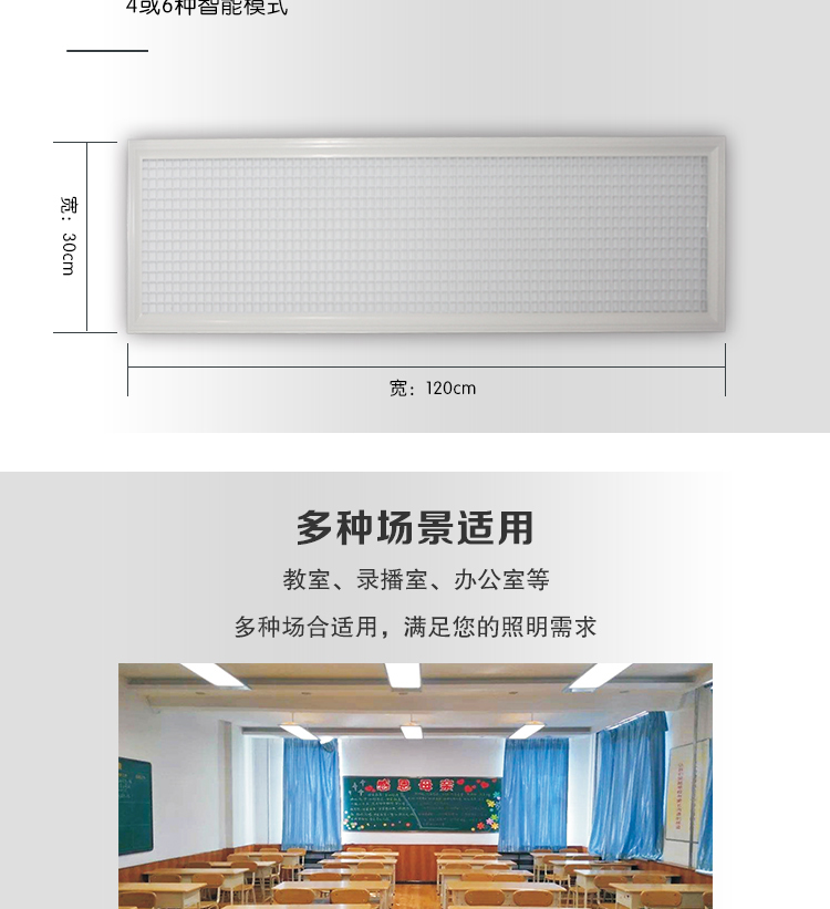 LED教室灯 教室LED光源护眼教室灯 录播教室护眼led灯(图7)