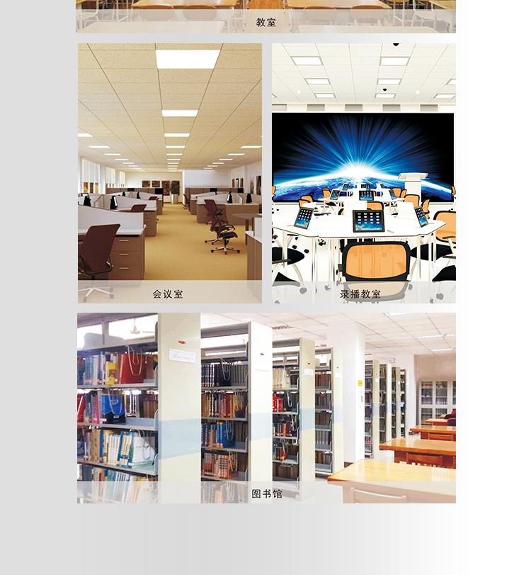 LED教室灯 教室LED光源护眼教室灯 录播教室护眼led灯(图8)