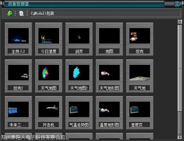 3D虚拟情景实训系统(图2)
