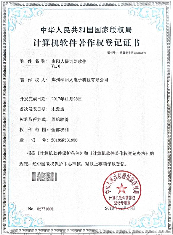 电脑上用的免费中文播音员提词器软件(图1)