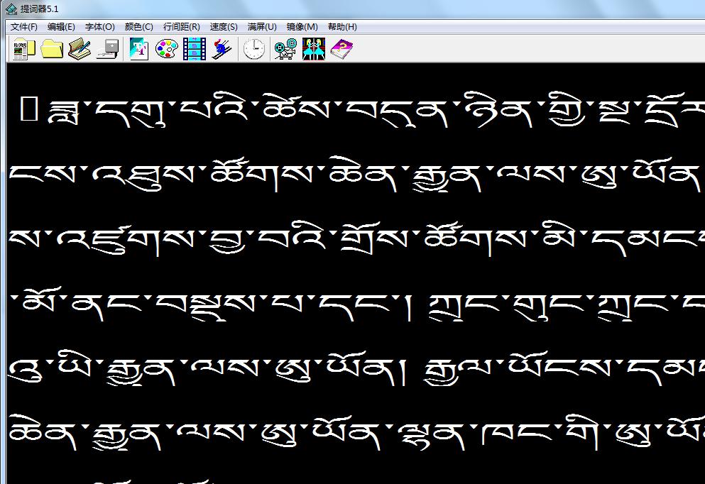 电脑上用的免费中文播音员提词器软件(图3)