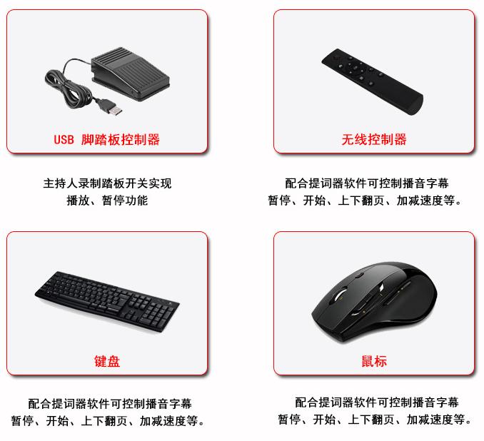 电脑上用的免费中文播音员提词器软件(图4)