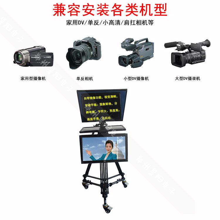 校园电视台专用双屏专业提词器(图2)