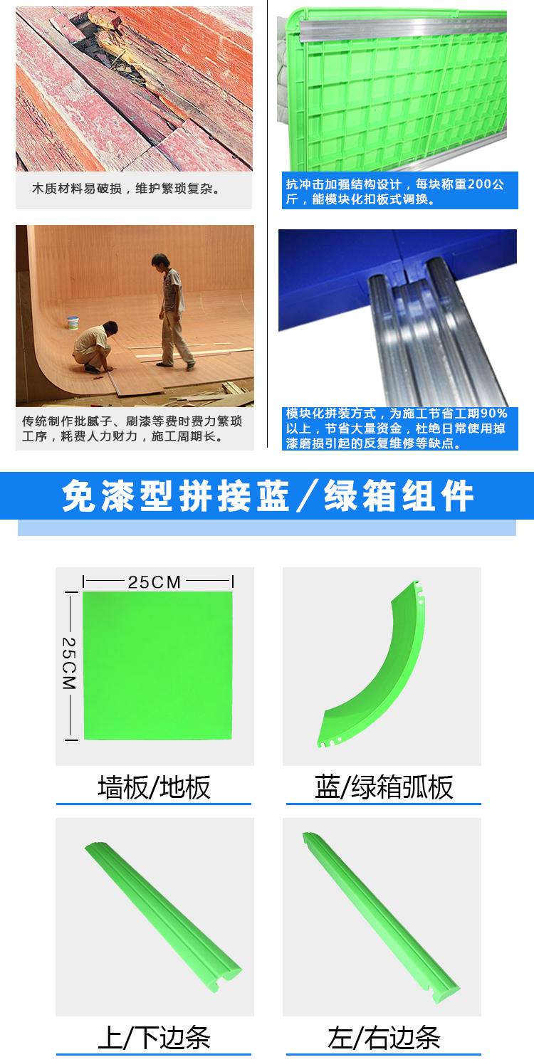 免漆抠像蓝箱U型(图3)