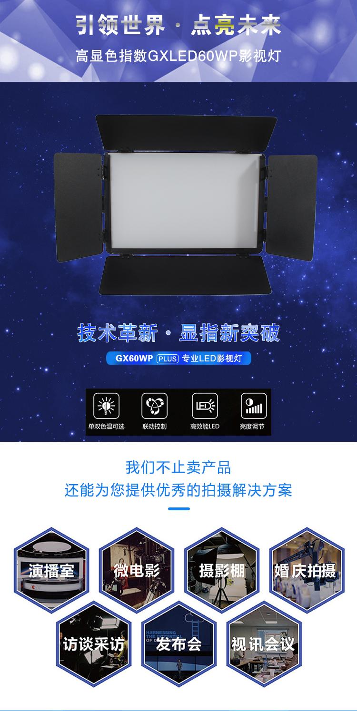 LED60W平板灯(图1)