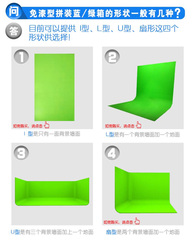 免漆抠像蓝箱U型(图16)