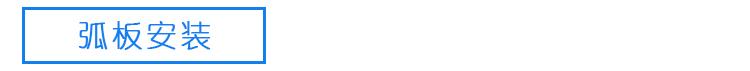 免漆抠像蓝箱U型(图6)